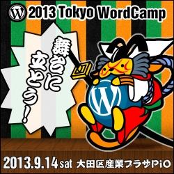 wctokyo2013_size250_250